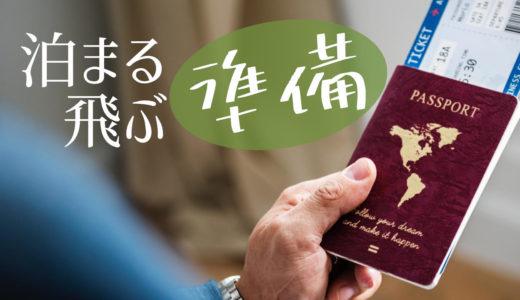 台湾に行く往復の飛行機と泊まる場所を抑えた