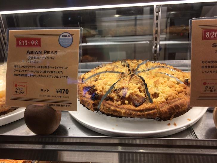 グラニースミスのアップルパイ商品 「幸水梨のアップルパイ」