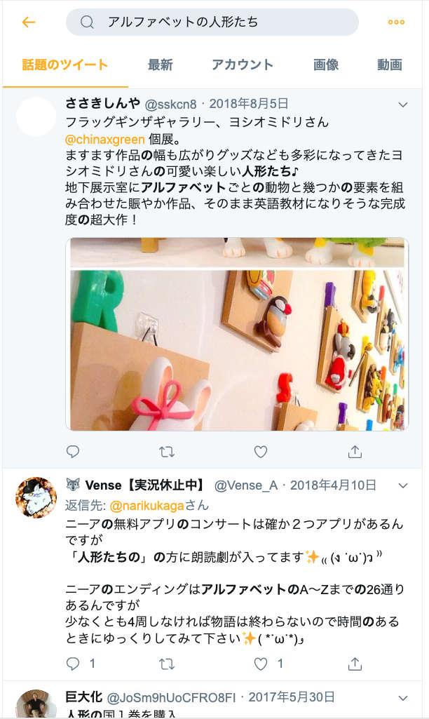 Twitterで「アルファベットの人形たち」と検索した際の検索結果画面