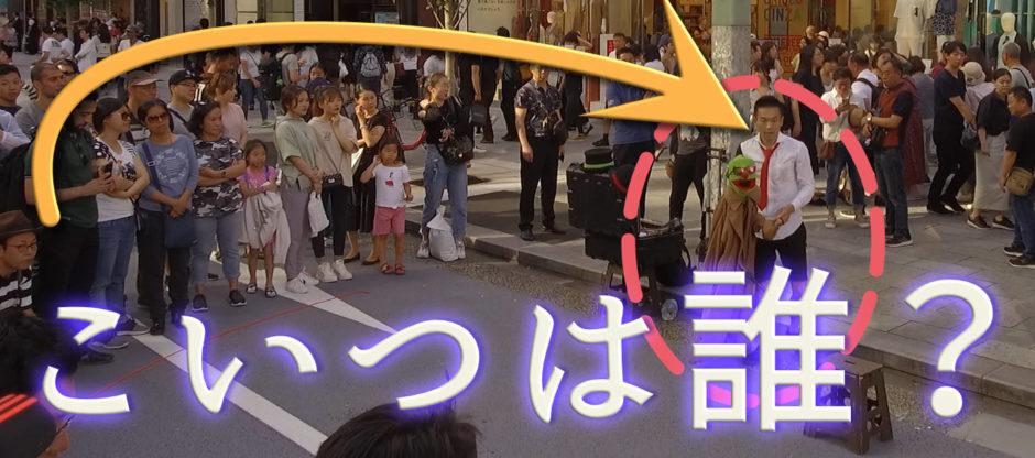 銀座で大道芸しているこいつは誰?