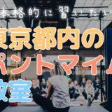 東京都内のパントマイム教室 9選