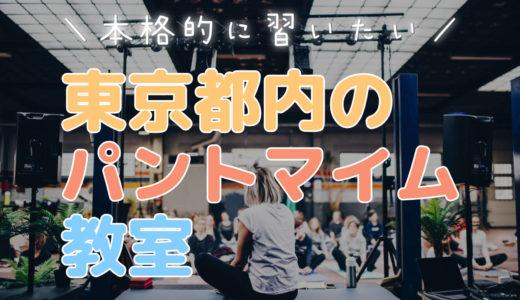 東京都内のパントマイム教室9選 個人レッスンやってる所もご紹介