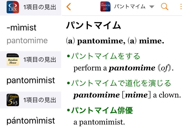 pantomimistと電子辞書で調べた結果