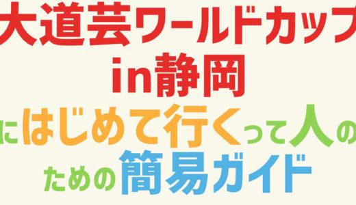 静岡の大道芸ワールドカップに初めて行く人のため簡易ガイド