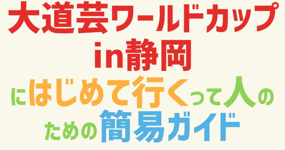 大道芸ワールドカップin静岡にはじめて行くって人のための簡易ガイド
