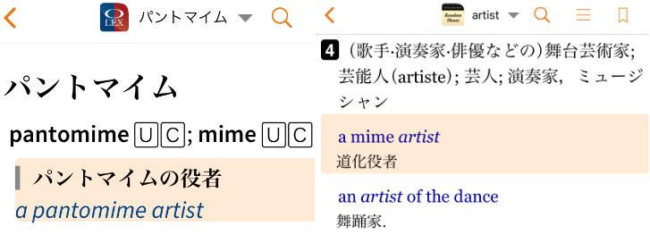 pantomime artistと辞書で調べた結果