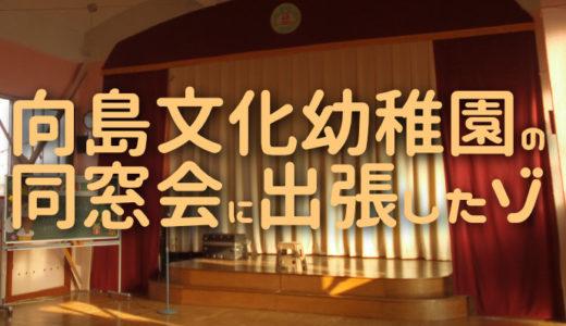 向島文化幼稚園のクリスマス同窓会2019に出演