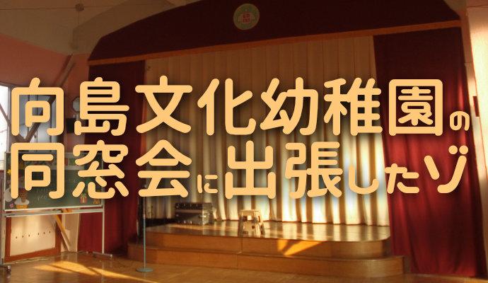 向島文化幼稚園のクリスマス同窓会に出演しました