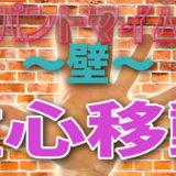 パントマイムの壁のやり方③〜全身移動〜
