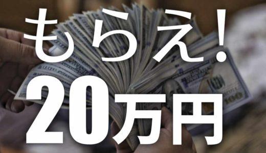 最速で文化庁から20万円の継続支援金をもらう必勝パターン